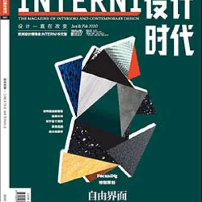 Appearance in the interior design magazine Interni China